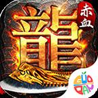 赤血屠龙苹果版v2.0.1