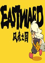风来之国(Eastward)Steam版