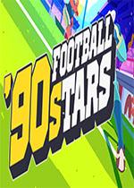 90年代足球明星(90s Football Stars)