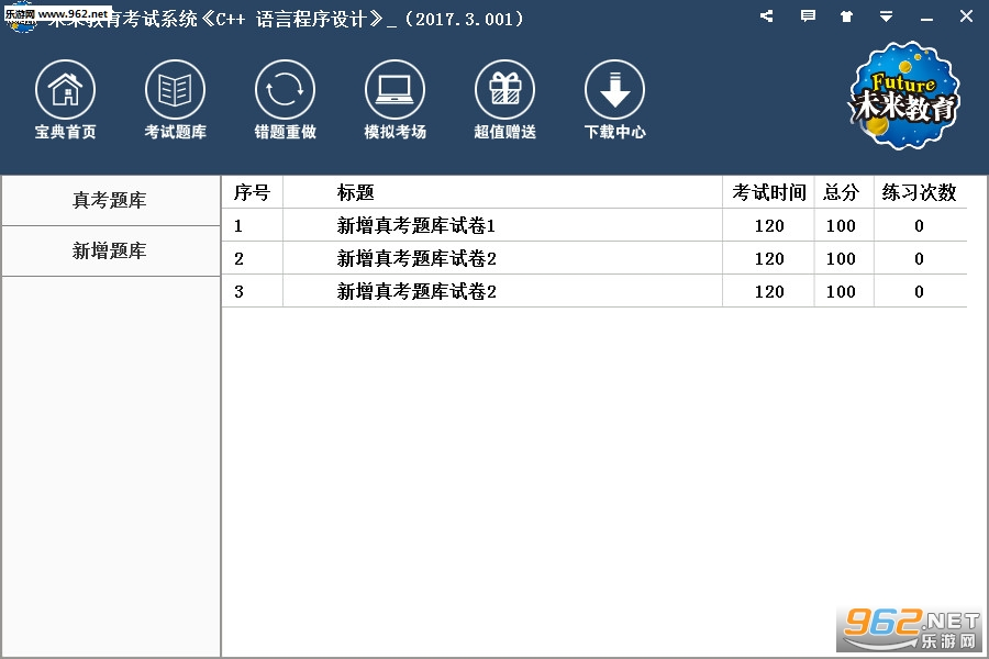 计算机等级考试全能版_截图3