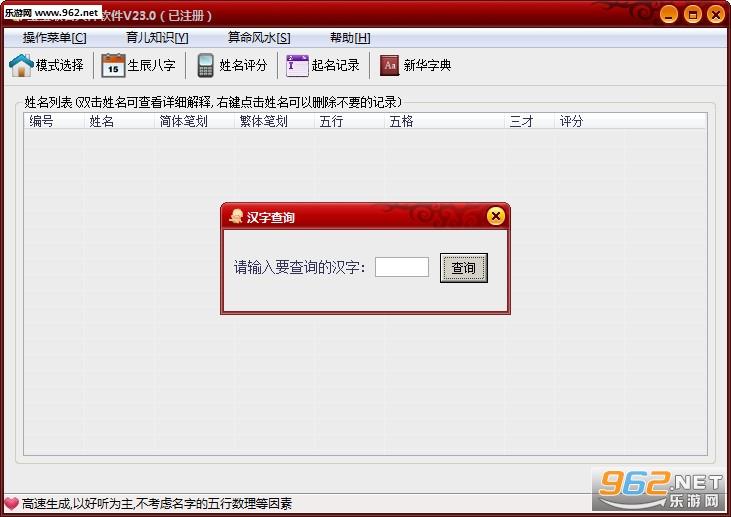 宝宝取名大师软件最新版v23.0_截图2