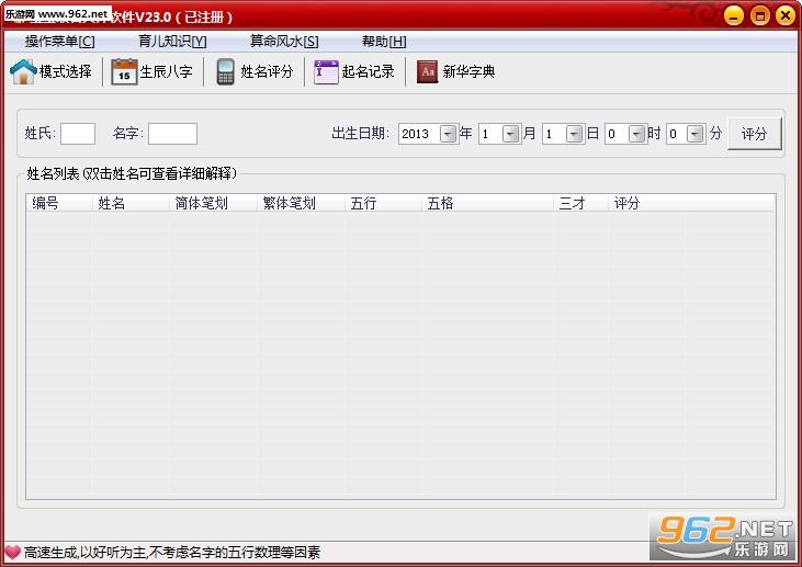 宝宝取名大师软件最新版v23.0_截图3