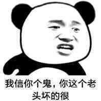 王思聪吃热狗晚安表情图片图片字图片包警告表情关于大全带图片