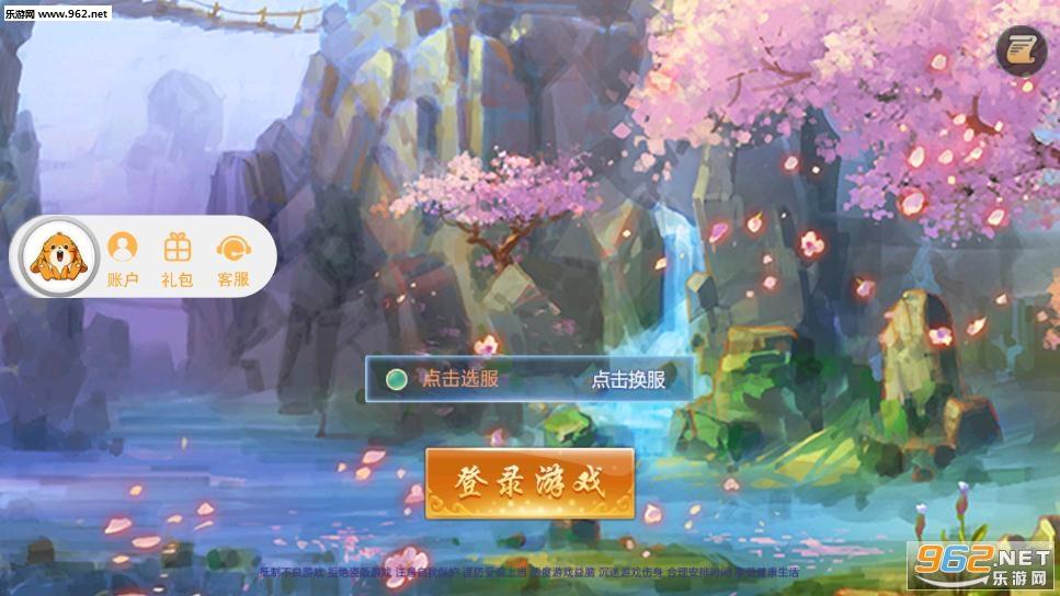 戏话武林游戏v50.6.0 安卓版截图1
