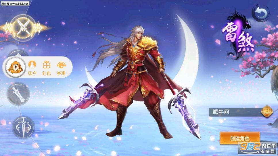 戏话武林游戏v50.6.0 安卓版截图2