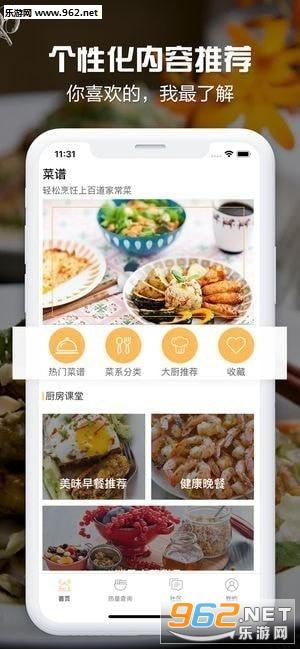 抖味appv 1.3 苹果版截图1
