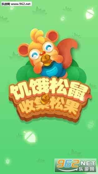 饥饿松鼠安卓版v1.0(飢餓松鼠)截图4