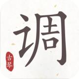 古琴调音器v1.1.2 安卓版