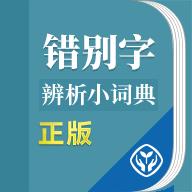 错别字辨析小词典官方版(正版)v1.0.3