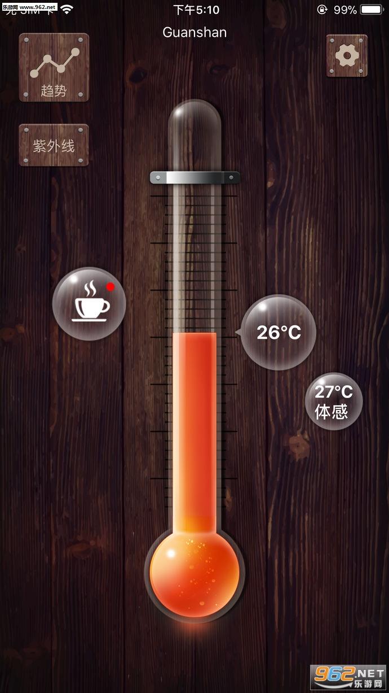 实时温度计苹果版v2.2_截图1