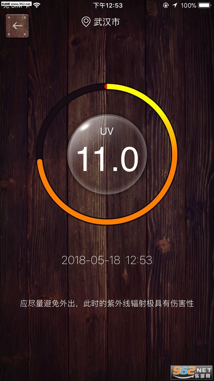 实时温度计苹果版v2.2_截图2