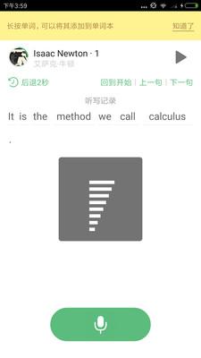 外语兔安卓版v1.0_截图2