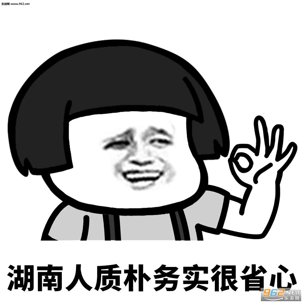 潮汕人办事你放心山东人直爽没话说表情包|中国人棒棒图片