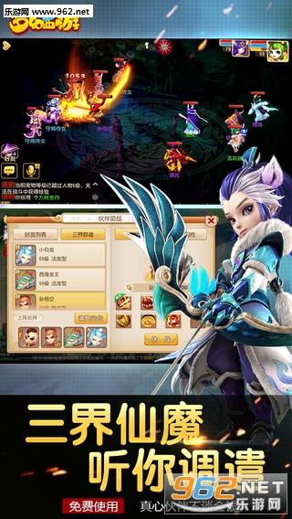 梦幻西游手游网易最新版v1.90.0截图0