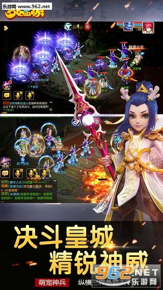 梦幻西游手游网易最新版v1.90.0截图1