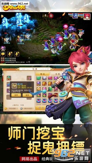 梦幻西游手游网易最新版v1.90.0截图2