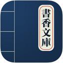 书香文库appv4.47 安卓版