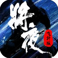 将夜游戏bt版v1.0