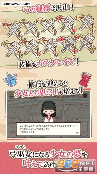 弓巫女传游戏官方版v1.0.0截图0