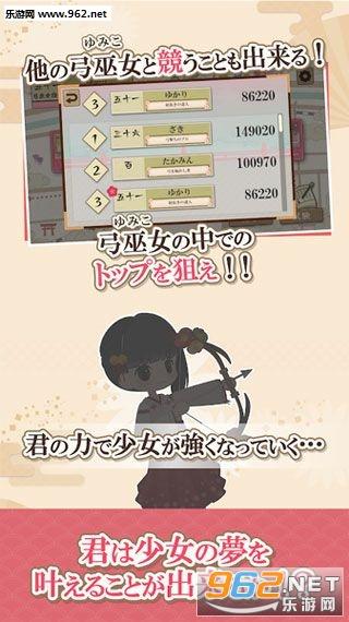 弓巫女传游戏官方版v1.0.0截图2