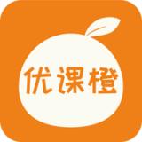 优课橙appv1.6 安卓版