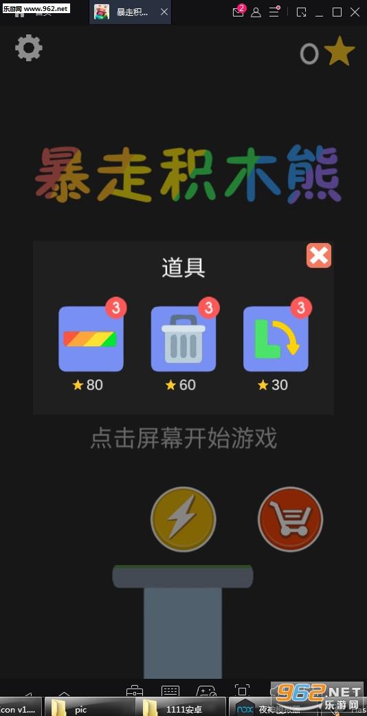 暴走积木熊安卓版v1.0.1_截图3