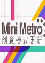 迷你地铁(Mini Metro)