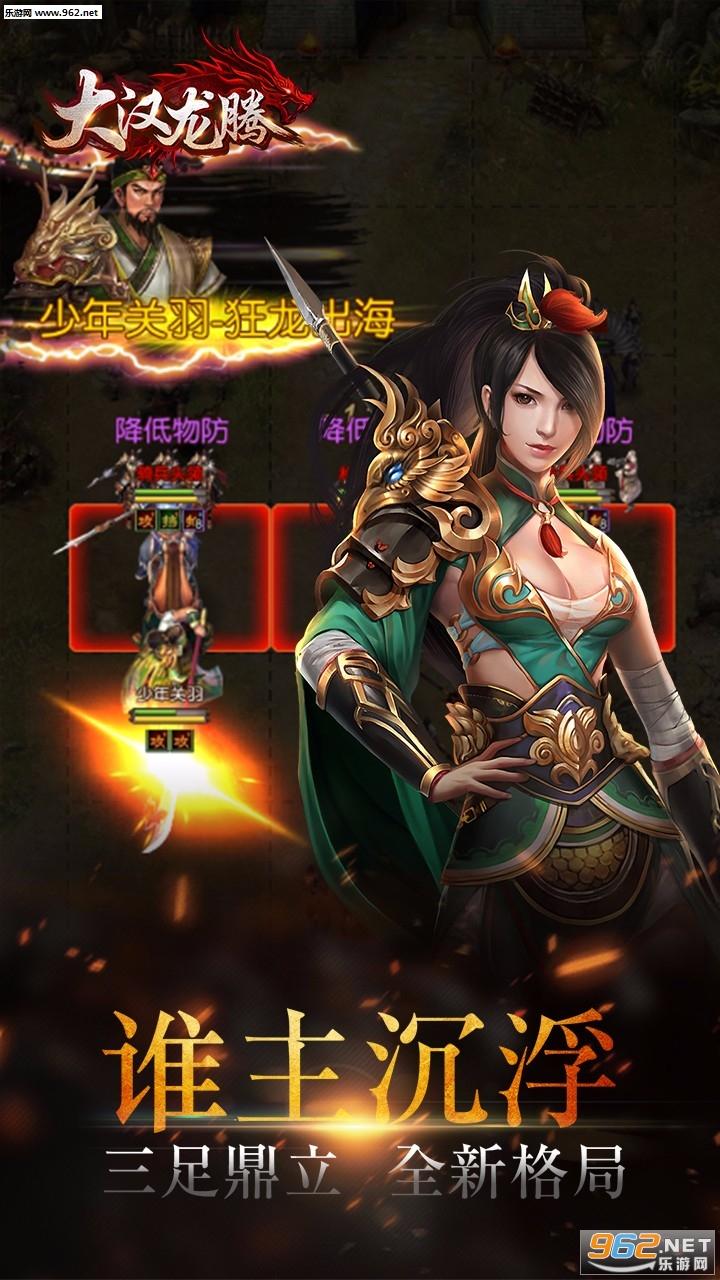 大汉龙腾安卓版v1.0截图0