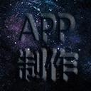 APP制作器软件v1.6