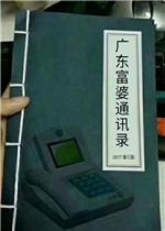 全球富婆通讯录广东富婆通讯录表情包图片