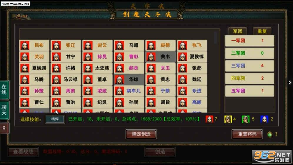 三国古战略官方版v5.2_截图1
