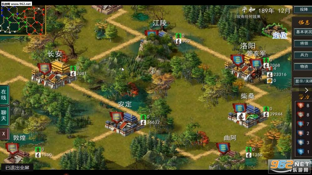 三国古战略官方版v5.2_截图2
