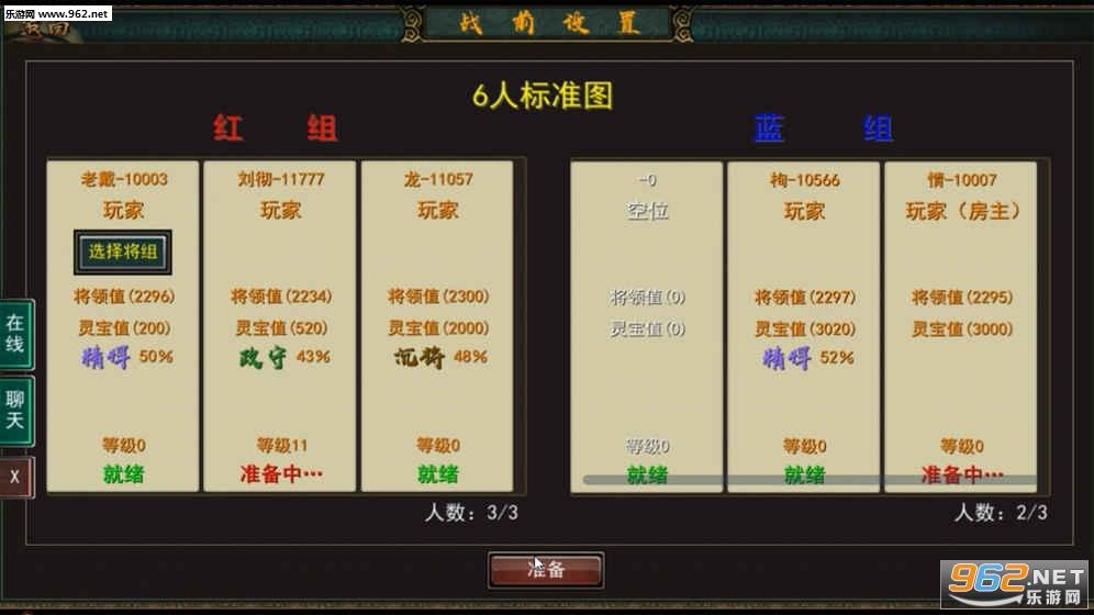 三国古战略官方版v5.2_截图3