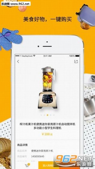日日煮appV7.5.2 苹果版截图0
