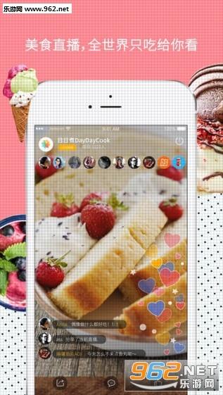 日日煮appV7.5.2 苹果版截图2