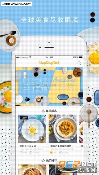 日日煮appV7.5.2 苹果版截图3