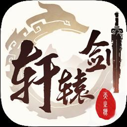 轩辕剑之痕bt版