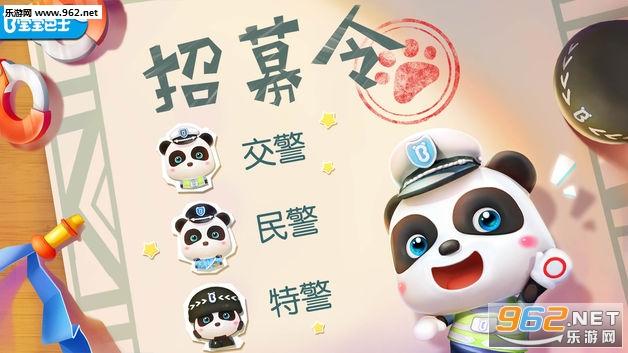 小警察appv9.10.0000 苹果版_截图4
