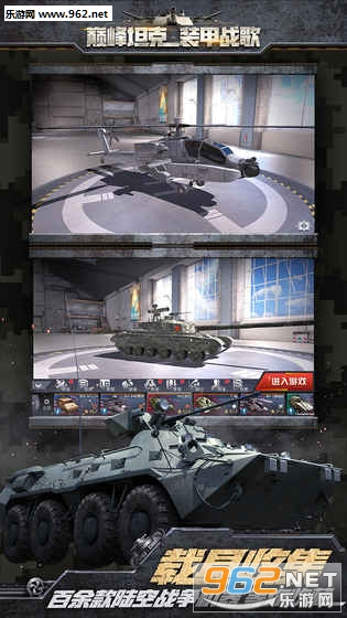 巅峰坦克装甲战歌苹果ios版v1.0.5截图0