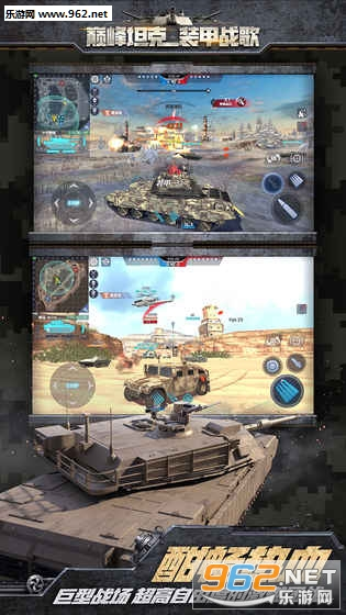 巅峰坦克装甲战歌苹果ios版v1.0.5截图1