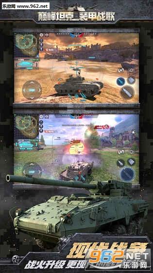 巅峰坦克装甲战歌苹果ios版v1.13.4截图3