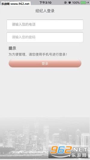 集房经纪appv1.0 苹果版_截图1
