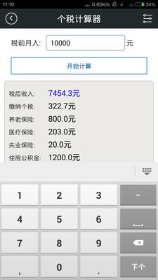 全能语音计算器安卓版v2.1_截图0