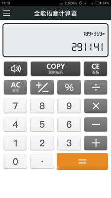 全能语音计算器安卓版v2.1_截图2
