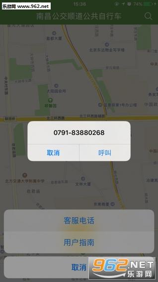 洪城乐骑行v6.4.0 安卓版_截图3