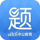 中公刷题appv1.2.3 安卓版