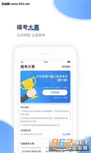中公刷题appv1.2.3 安卓版_截图1