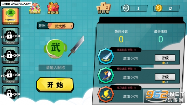 刀剑大作战游戏手机版v1.0.0截图1