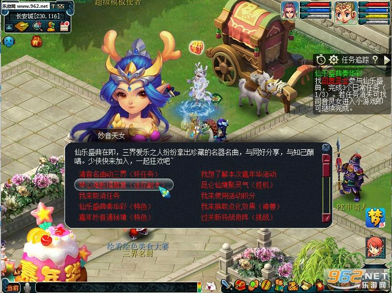 扶摇天下 - 梦幻PC版 游戏截图
