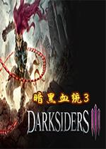 《暗黑血�y3》十一�修改器
